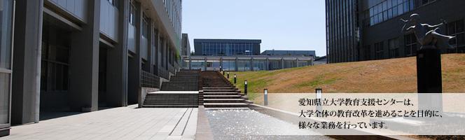 愛知県立大学 教育支援センター